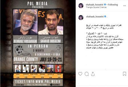 اخبار فرهنگی,خبرهای فرهنگی,شهاب حسینی و بهروز وثوقی