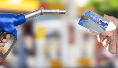 اخبار اقتصادی ,خبرهای اقتصادی ,کارت سوخت