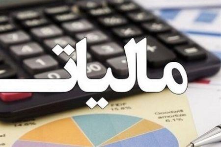 اخبار اقتصادی ,خبرهای اقتصادی ,سازمان امور مالیاتی