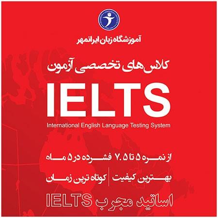 آزمون آیلتس در ایران,آزمون آیلتس,آزمون IELTS