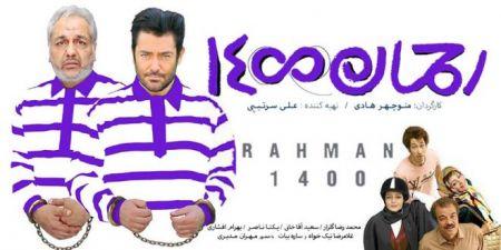 اخبار,اخبار فرهنگی,فیلم رحمان ۱۴۰۰