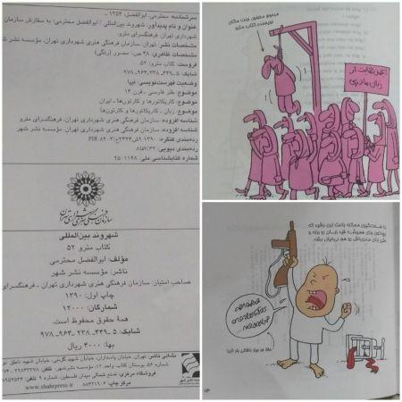 اخبار,اخبار اجتماعی,كتاب مترو با تصاوير اعدام در مهد كودكها