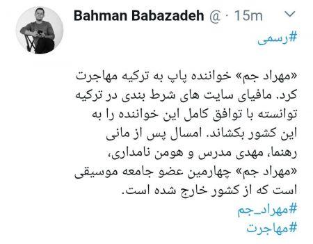اخبار,اخبار فرهنگی,مهراد جم