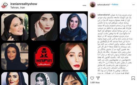 اخبار,اخبار فرهنگی,سحر ذکریا و مهران مدیری