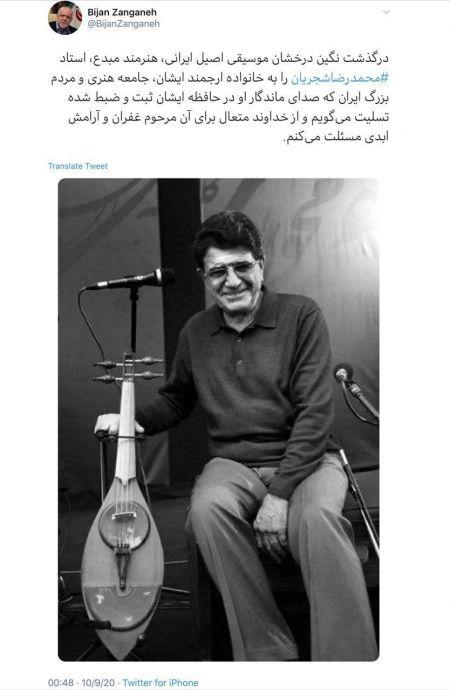 اخبار,اخبار فرهنگی,مراسم وداع با استاد شجریان