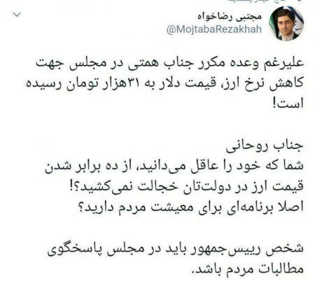 اخبارسیاسی ,خبرهای سیاسی ,مجتبی رضاخواه