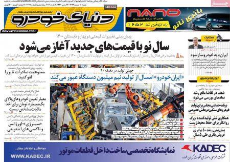 عناوین روزنامه ها, روزنامه های امروز