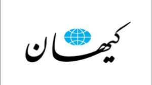 اخبارسیاسی ,خبرهای سیاسی , کیهان