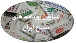 عناوين روزنامه هاي امروز پنج شنبه 03 مهر 1393