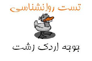 تست روانشناسی تبدیل جوجه اردک زشت به قو