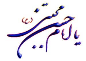 امام حسن (ع)