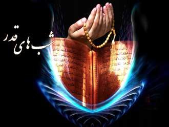 دعای شب قدر, اعمال شب قدر 21, آداب شب قدر