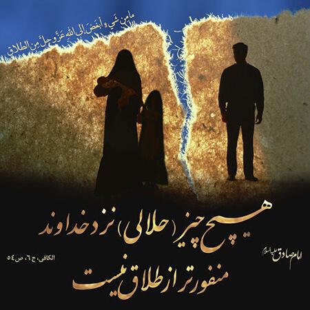 [عکس: ahadith3-divorce1.jpg]