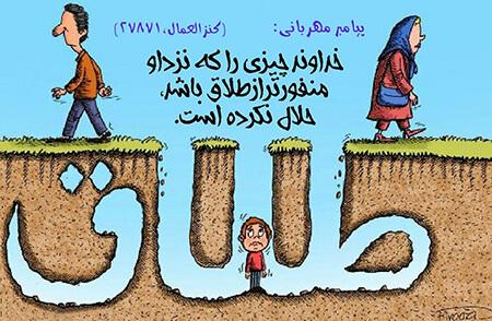 [عکس: ahadith3-divorce3.jpg]