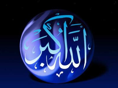 گفتن ذکر الله اکبر,الله اکبر,كلمه الله اكبر