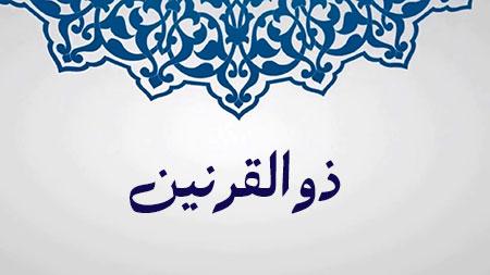 عکس محصول ذوالقرنین Dhu al-Qarnayn کیست؟