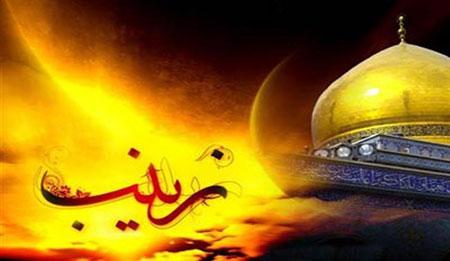 حضرت زینب,زندگینامه حضرت زینب,بیوگرافی حضرت زینب