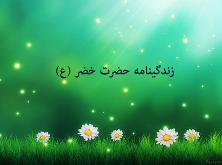 زندگینامه حضرت خضر، پیامبری با عمر جاوید