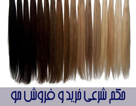 خرید مو,فروش مو,حکم شرعی خرید و فروش مو