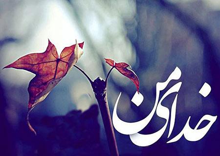 دل نوشته های زیبا برای خدا