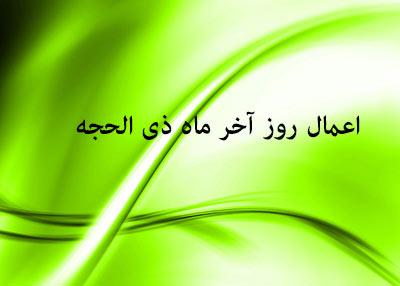 اعمال روز آخر ماه ذی الحجه,اعمال روز پایان ذی الحجه,نماز روز آخر ماه ذی الحجه