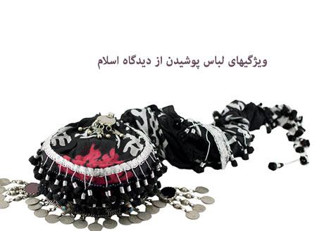 ویژگیهای لباس پوشیدن در اسلام, پوشش در اسلام,احادیث پیامبر ص درباره لباس