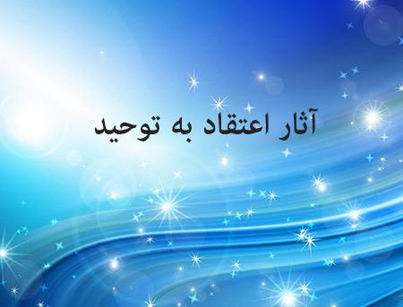 آثار توحید,فواید توحید,آثار توحید از دیدگاه اسلام
