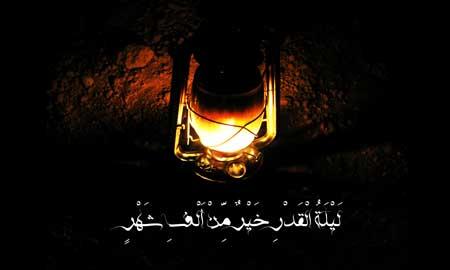 فضيلت شب قدر,نماز شب قدر چگونه است