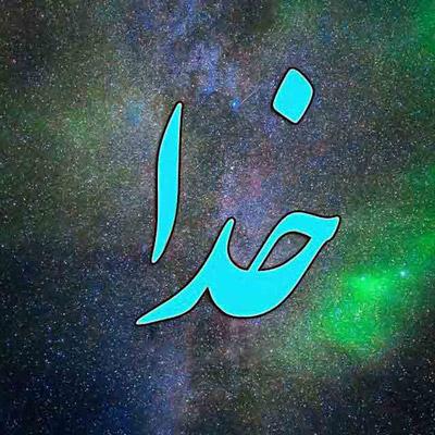 ارتباط با خدا,رحمت خد,قدرت خدا