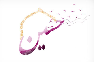 احاديث امام حسين(ع),احاديث سيد الشهدا,پوستر امام حسين(ع)