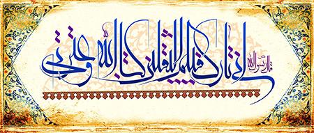 حدیث ثقلین,متن حدیث ثقلین,متن عربی حدیث ثقلین