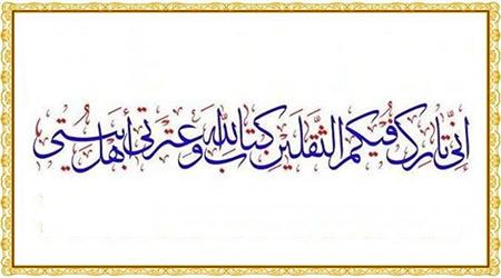 حدیث ثقلین,اهمیت حدیث ثقلین,متن عربی حدیث ثقلین