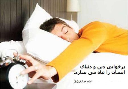 حدیث های امام علی درباره ی خواب, آشنایی با احادیث ائمه درباره ی خواب, حدیث هایی در مورد خواب
