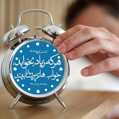 حدیث های ائمه درباره ی خواب, سخنان پیامبر درباره ی خواب, سخنان امام علی در مورد خواب