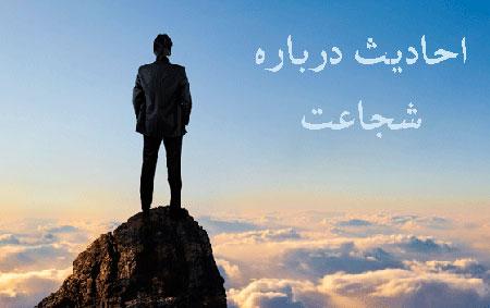 احادیث در مورد شجاعت,حدیث در مورد شجاعت