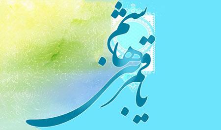 متن ادبی درباره حضرت ابوالفضل(ع), متن ادبی درباره حضرت عباس(ع), پوستر حضرت ابوالفضل ع