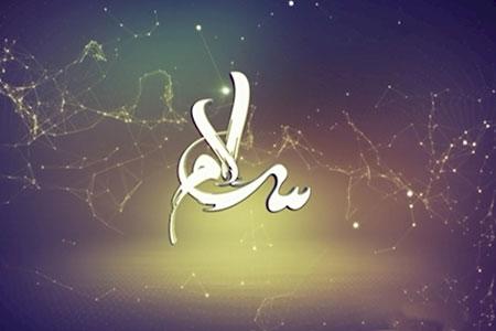 خداوند در قرآن به چه کسانی سلام کرده است,سلام در قران,اهمیت سلام در اسلام