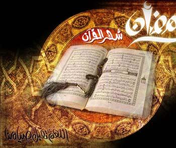 ویژگی ها و آداب ماه رمضان