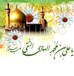 سخنان امام هادي عليه السلام