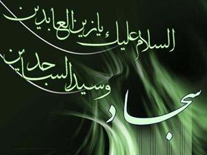 زندگینامه امام سجاد (ع),زندگی نامه امام زین العابدین,زندگی نامه امام چهارم