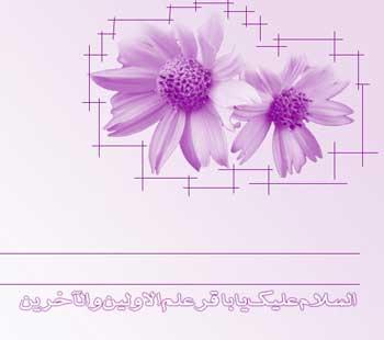 زندگى علمى امام باقر (ع),امام باقر (ع)
