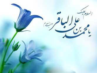 احادیث امام محمد باقر علیه السلام,حدیث از امام محمد باقر (ع)