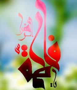 تولد حضرت زهرا (س),تاریخ تولد فاطمه علیهاالسلام,میلاد حضرت زهرا (س)