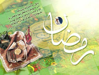 ماه رمضان,روزه,فضیلت ماه رمضان