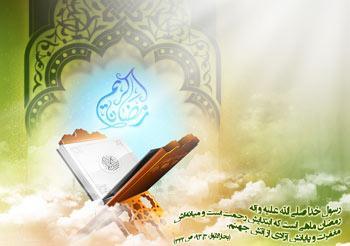 حدیث روزه,احادیثی درمورد ماه رمضان,حدیث درمورد ماه رمضان