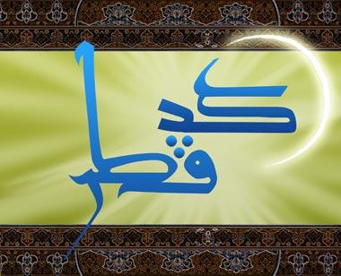 عید فطر,عید سعید فطر,حدیث درباره فضیلت عید فطر