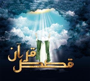 حضرت سلیمان,ماجرای ایمان آوردن بُلْقَیس به حضرت سلیمان,قصه های قرآنی