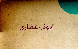 ابوذر غفاری,زندگینامه ابوذر غفاری