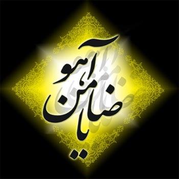 Image result for احادیثی از امام رضا