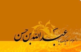 عبدالله بن حسن,روز پنجم محرم,پنجم محرم,ماه محرم,روز پنجم ماه محرم